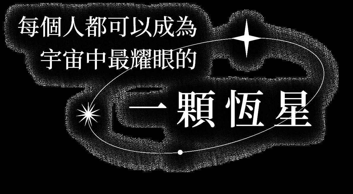 每個人都可以成為 宇宙中最耀眼的 一顆恆星