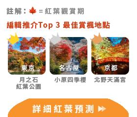 日本最佳賞楓地點推介排名