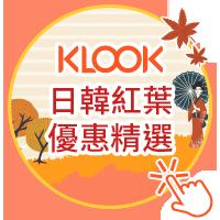 Klook 日本韓國紅葉優惠精選2019