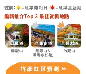 韓國最佳賞楓地點推介排名