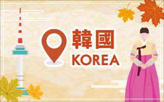 韓國熱門紅葉景點2019