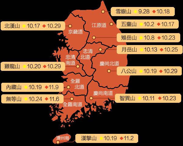 韓國賞楓地圖2018