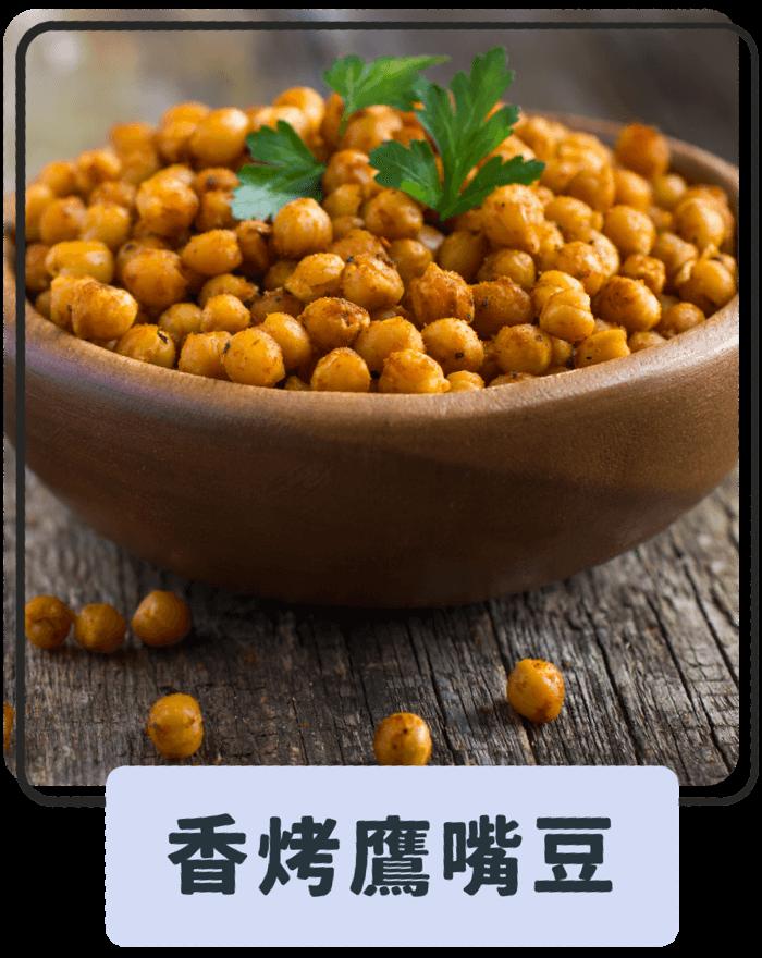 香烤鷹嘴豆