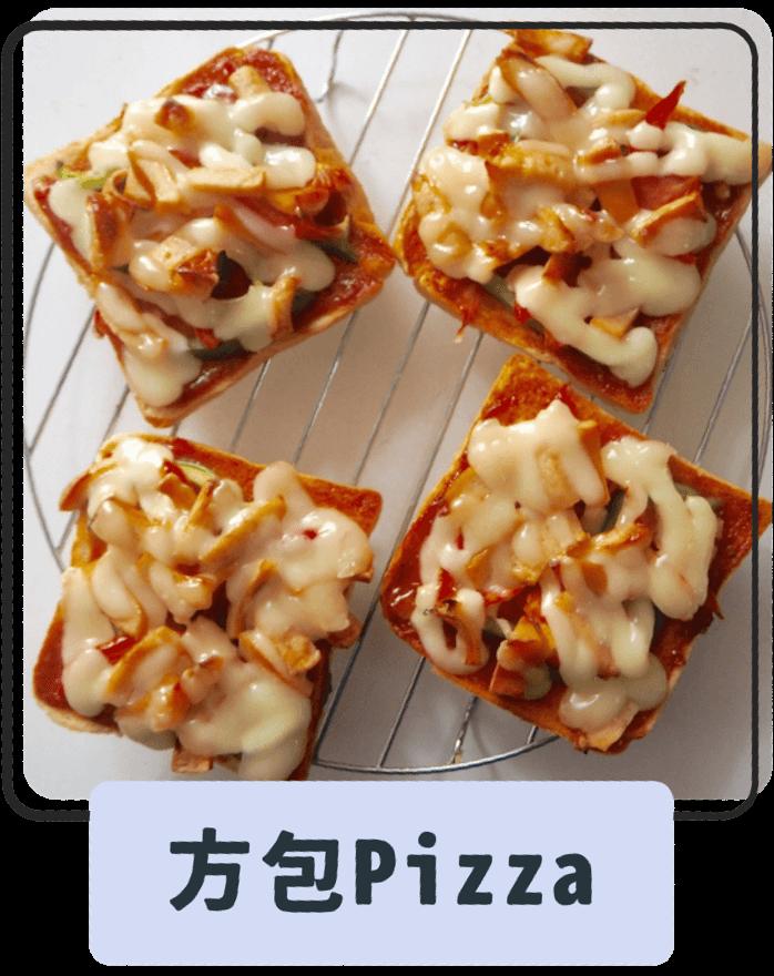 方包Pizza