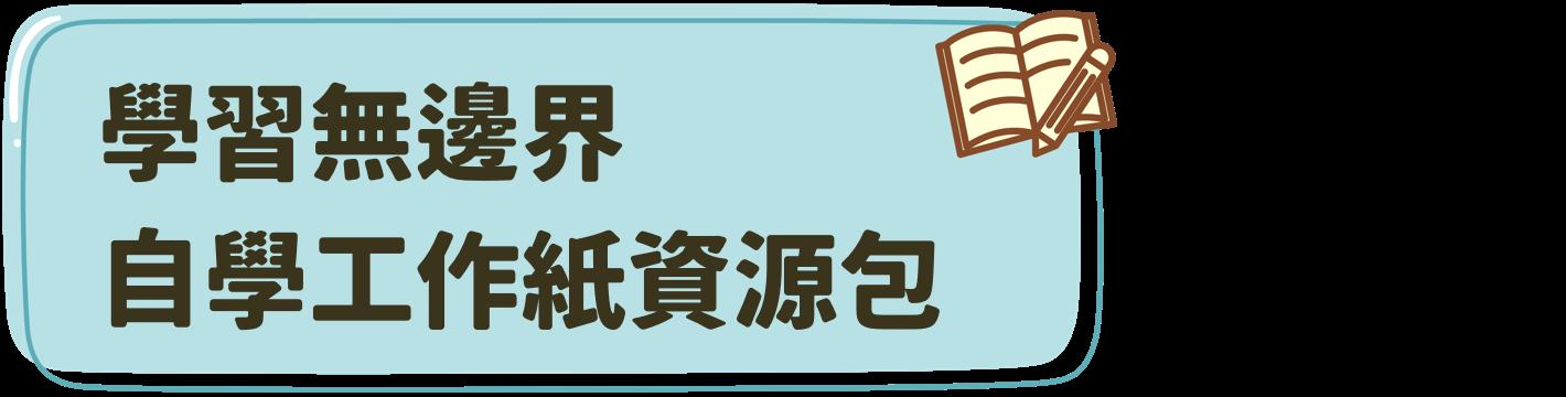 學習無邊界自學工作紙資源包